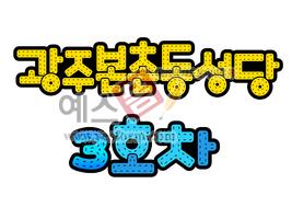 섬네일: 광주본촌동성당 3호차 - 손글씨 > POP > 자동차/주차