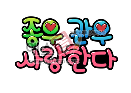 섬네일: 종우 관우 사랑한다 - 손글씨 > POP > 웨딩축하