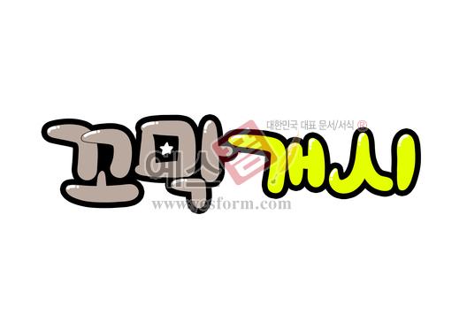 미리보기: 꼬막개시(계절메뉴, 조개) - 손글씨 > POP > 음식점/카페