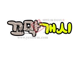 섬네일: 꼬막개시(계절메뉴, 조개) - 손글씨 > POP > 음식점/카페