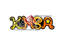 섬네일: KHSA - 손글씨 > POP > 문패/도어사인