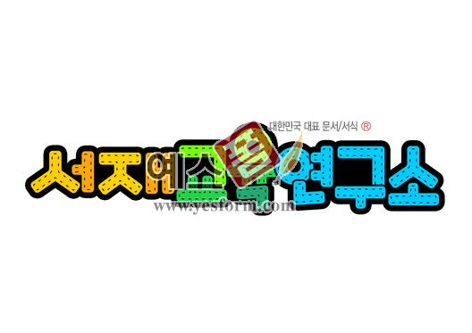 미리보기: 서재교육연구소 - 손글씨 > POP > 문패/도어사인