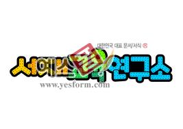 섬네일: 서재교육연구소 - 손글씨 > POP > 문패/도어사인