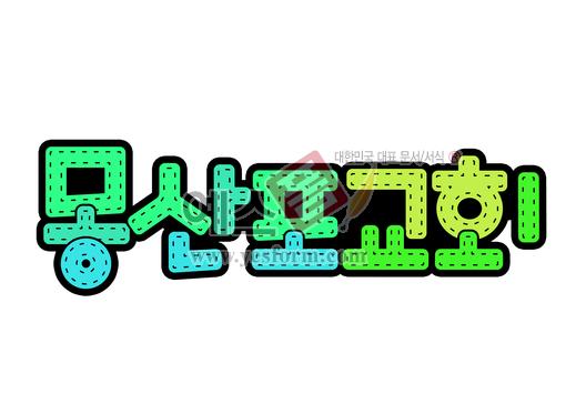 미리보기: 몽산포교회(간판, 교회, 기독교, 종교) - 손글씨 > POP > 문패/도어사인