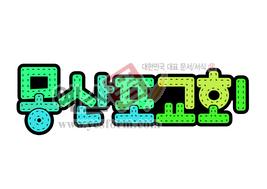 섬네일: 몽산포교회(간판, 교회, 기독교, 종교) - 손글씨 > POP > 문패/도어사인