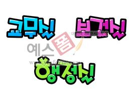 섬네일: 교무실 보건실 행정실 - 손글씨 > POP > 유치원/학교
