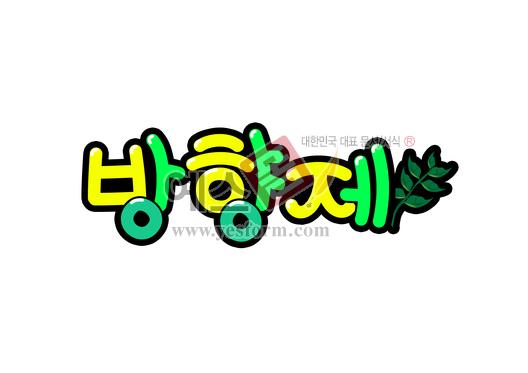 미리보기: 방향제 - 손글씨 > POP > 단어/낱말