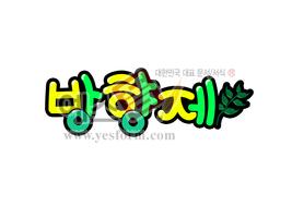 섬네일: 방향제 - 손글씨 > POP > 단어/낱말