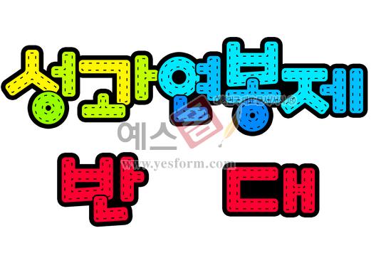 미리보기: 성과연봉제 반대 - 손글씨 > POP > 기타