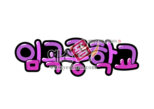 미리보기: 임곡중학교(학교명, 이름, 문패) - 손글씨 > POP > 유치원/학교