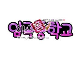 섬네일: 임곡중학교(학교명, 이름, 문패) - 손글씨 > POP > 유치원/학교