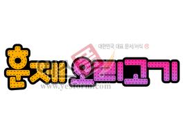 섬네일: 훈제 오리고기 - 손글씨 > POP > 음식점/카페