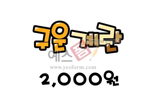 미리보기: 구운계란 2000원(가격표, 메뉴판) - 손글씨 > POP > 음식점/카페