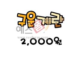 섬네일: 구운계란 2000원(가격표, 메뉴판) - 손글씨 > POP > 음식점/카페