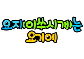 <font color='#0000CC'><strong>요지</strong></font>(이쑤시개)는 요기
