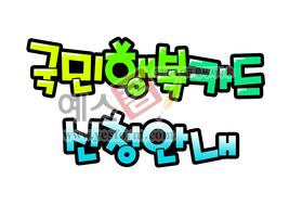 섬네일: 국민행복카드 신청안내(카드발급,카드신청) - 손글씨 > POP > 기타
