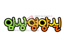 섬네일: 임상영양실 - 손글씨 > POP > 문패/도어사인