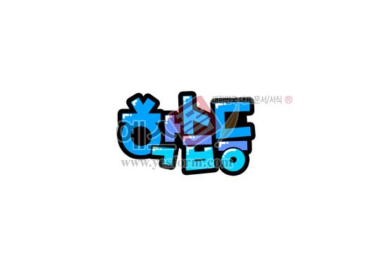 미리보기: 학습등 - 손글씨 > POP > 유치원/학교