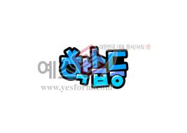 섬네일: 학습등 - 손글씨 > POP > 유치원/학교