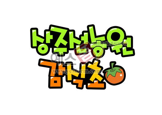 미리보기: 상주선농원 감식초 - 손글씨 > POP > 음식점/카페