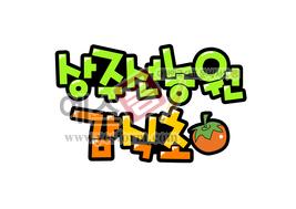 섬네일: 상주선농원 감식초 - 손글씨 > POP > 음식점/카페