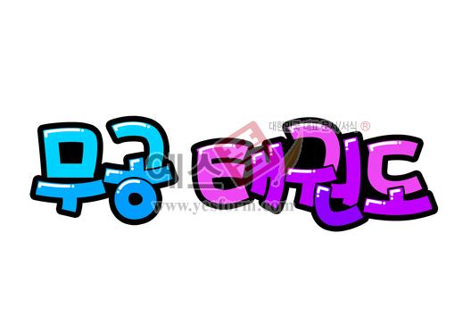 미리보기: 무공 태권도 - 손글씨 > POP > 문패/도어사인