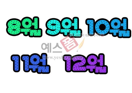 미리보기: 8월 9월 10월 11월 12월(달력,월별) - 손글씨 > POP > 단어/낱말