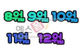 섬네일: 8월 9월 10월 11월 12월(달력,월별) - 손글씨 > POP > 단어/낱말
