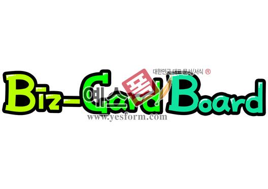 미리보기: Biz-Card Board - 손글씨 > POP > 기타