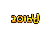 2016년(연도,날짜,달력)