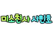 미소천사 서인호