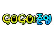 GO GO ! 준영