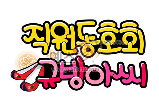 미리보기: 직원동호회 규방아씨 - 손글씨 > POP > 기타