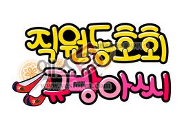 섬네일: 직원동호회 규방아씨 - 손글씨 > POP > 기타