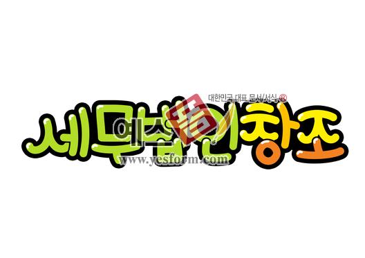 미리보기: 세무법인창조 - 손글씨 > POP > 문패/도어사인