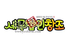섬네일: 세무법인창조 - 손글씨 > POP > 문패/도어사인