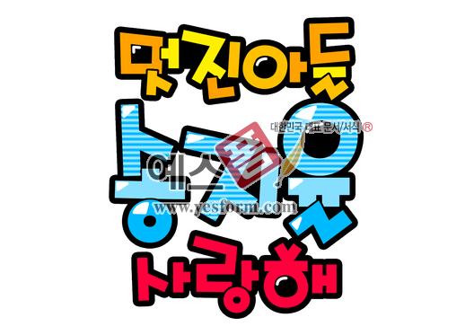 미리보기: 멋진아들 송지율 사랑해 - 손글씨 > POP > 웨딩축하