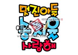 섬네일: 멋진아들 송지율 사랑해 - 손글씨 > POP > 웨딩축하