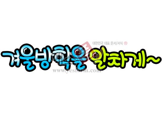 미리보기: 겨울방학을 알차게~ - 손글씨 > POP > 유치원/학교