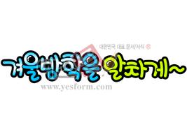 섬네일: 겨울방학을 알차게~ - 손글씨 > POP > 유치원/학교