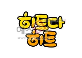 섬네일: 히트다 히트 - 손글씨 > POP > 기타