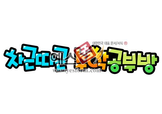 미리보기: 차근따근 수학공부방 - 손글씨 > POP > 유치원/학교