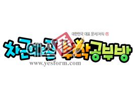 섬네일: 차근따근 수학공부방 - 손글씨 > POP > 유치원/학교