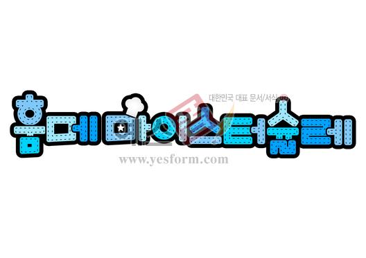 미리보기: 훔메 마이스터슐레 - 손글씨 > POP > 문패/도어사인