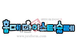 섬네일: 훔메 마이스터슐레 - 손글씨 > POP > 문패/도어사인