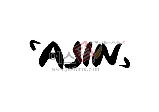 미리보기: 『AJIN』 - 손글씨 > 캘리그래피 > 행사/축제