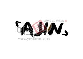 섬네일: 『AJIN』 - 손글씨 > 캘리그래피 > 행사/축제