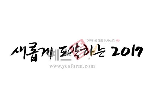 미리보기: 새롭게 도약하는 2017 (새해, 신년, 시무식, 인사말) - 손글씨 > 캘리그래피 > 행사/축제