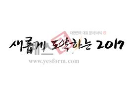 섬네일: 새롭게 도약하는 2017 (새해, 신년, 시무식, 인사말) - 손글씨 > 캘리그래피 > 행사/축제