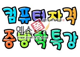 섬네일: 컴퓨터 자격증 방학특강 - 손글씨 > POP > 유치원/학교
